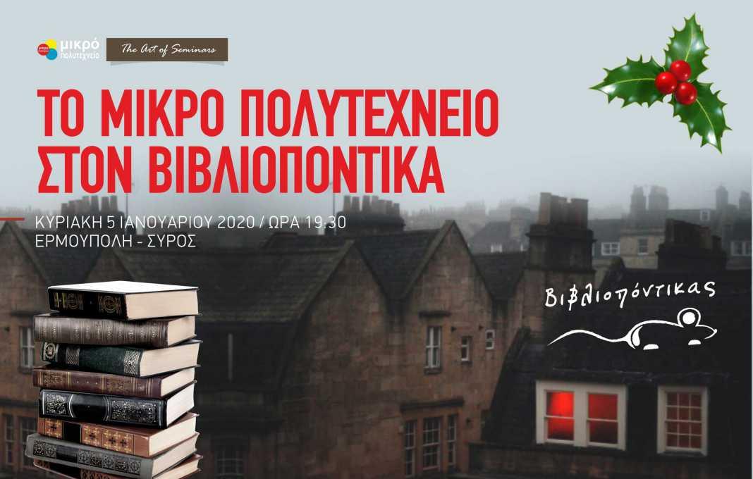 Το Μικρό Πολυτεχνείο στον Βιβλιοπόντικα