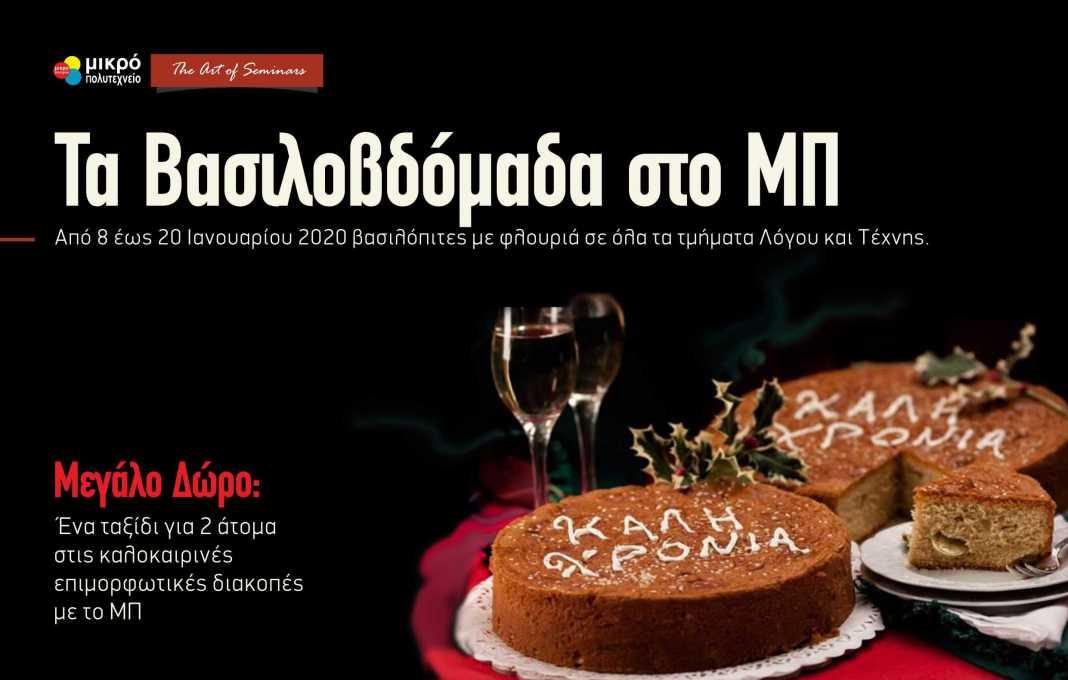 TA BAΣΙΛΟΒΔΟΜΑΔΑ ΣΤΟ ΜΠ 2020