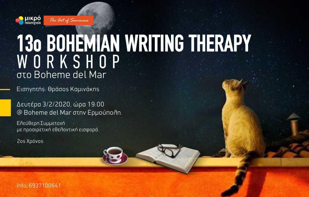 13ο Bohemian Writing Therapy Workshop @ Boheme del Mar