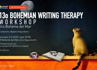 13ο Bohemian Writing Therapy Workshop @ Boheme del Mar