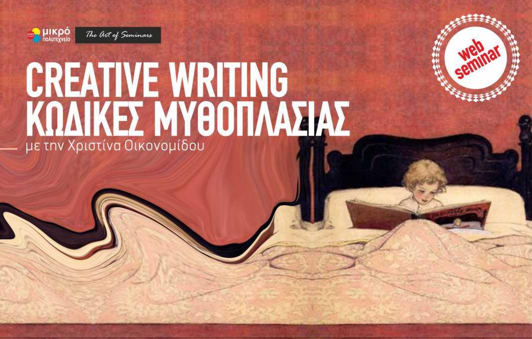 Creative Writing: Κώδικες Μυθοπλασίας