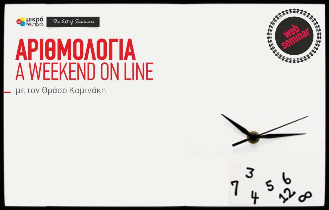 Αριθμολογία a Weekend On Line