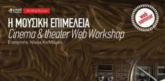Η μουσική επιμέλεια (Cinema & theater Web Workshop)