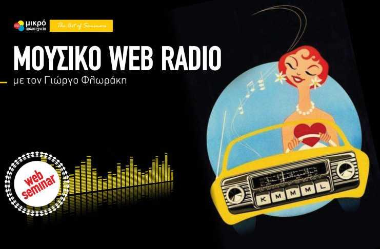 Μουσικό Web Radio