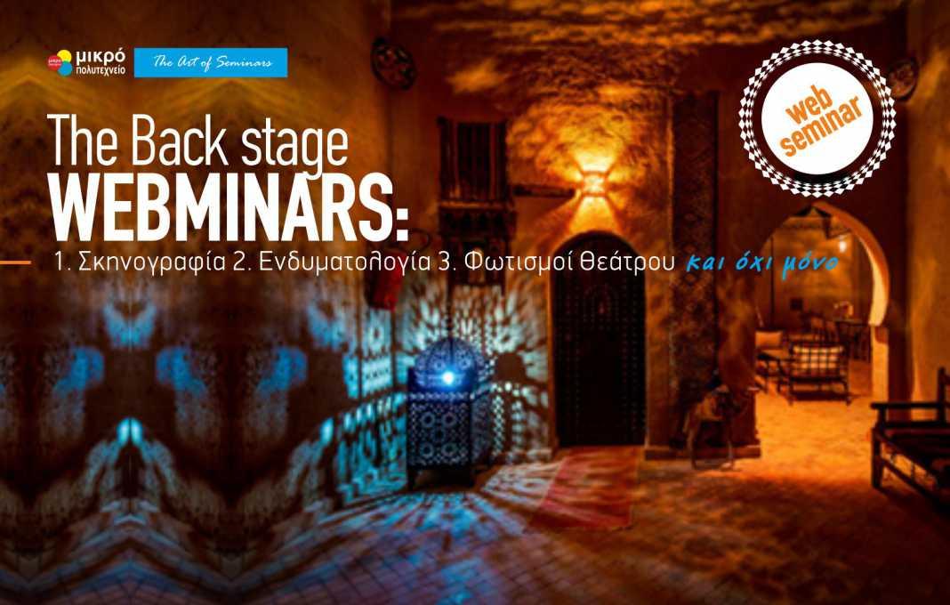 The Back stage Webminars