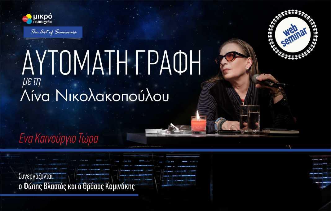 Λίνα Νικολακοπούλου