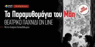 ΘΕΑΤΡΙΚΟ ΠΑΙΧΝΙΔΙ ON LINE