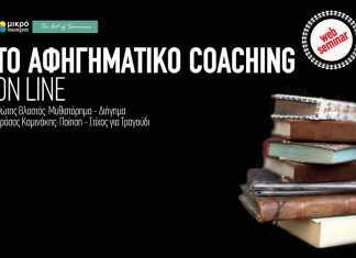 Σεμινάριο για το Αφηγηματικό Coaching