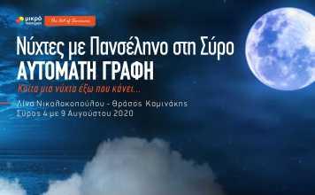 Αυτόματη Γραφή με την Λίνα Νικολακοπούλου στη Σύρο