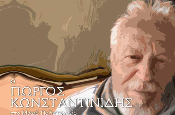 Ο Γιώργος Κωνσταντινίδης στο Μικρό Πολυτεχνείο