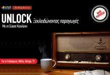 Unlock Ξεκλειδώνοντας παραγωγές με τη Σύσση Καπλάνη