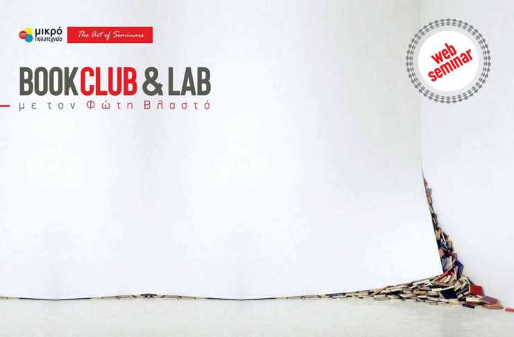 σεμιναριο Books Club & Lab