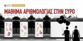 Μαθήματα Αριθμολογίας στην Σύρο