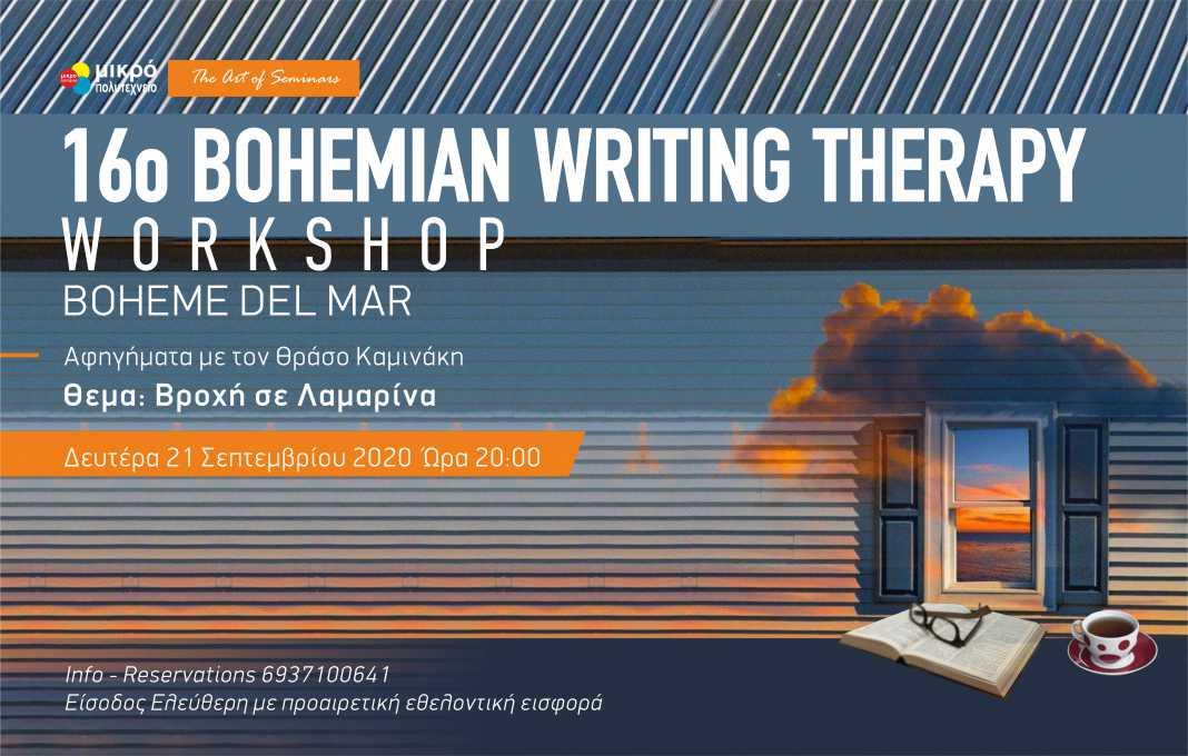 16o Bohemian Writing Therapy Workshop