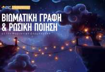 Ρώσικη Ποίηση & Βιωματική Γραφή