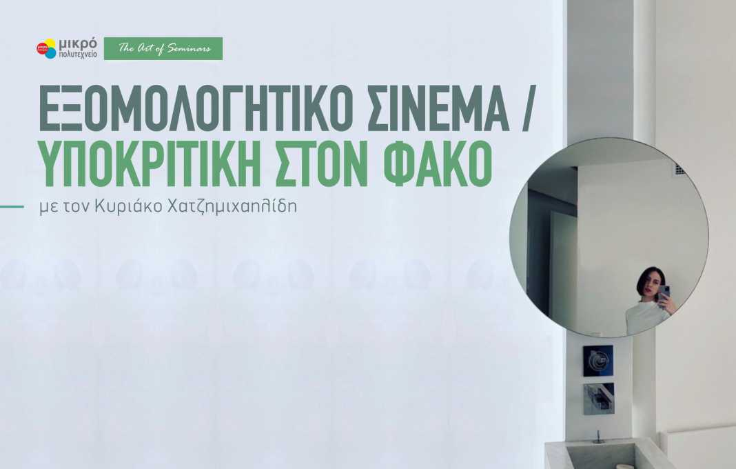 Εξομολογητικό Σινεμά - Υποκριτική στον Φακό
