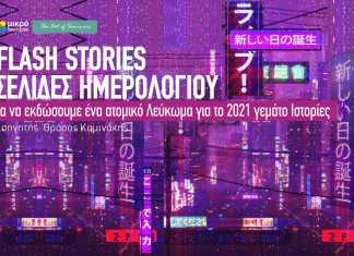 Flash Stories Σελίδες Ημερολογίου
