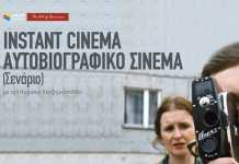 Ένα κινηματογραφικό workshop για το Σενάριο και την Σκηνοθεσία Βιογραφικής Ταινίας.