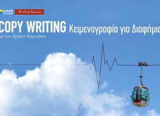 Copy Writing Κειμενογραφία για Διαφήμιση