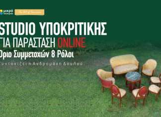 Studio Υποκριτικής για Παράσταση Online