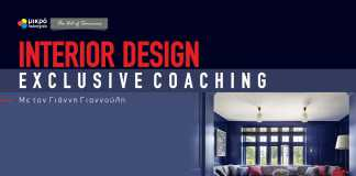 Interior Design Coaching