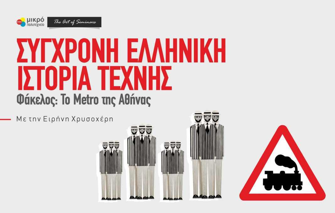 Σεμινάριο Σύγχρονη Ελληνική Ιστορία Τέχνης