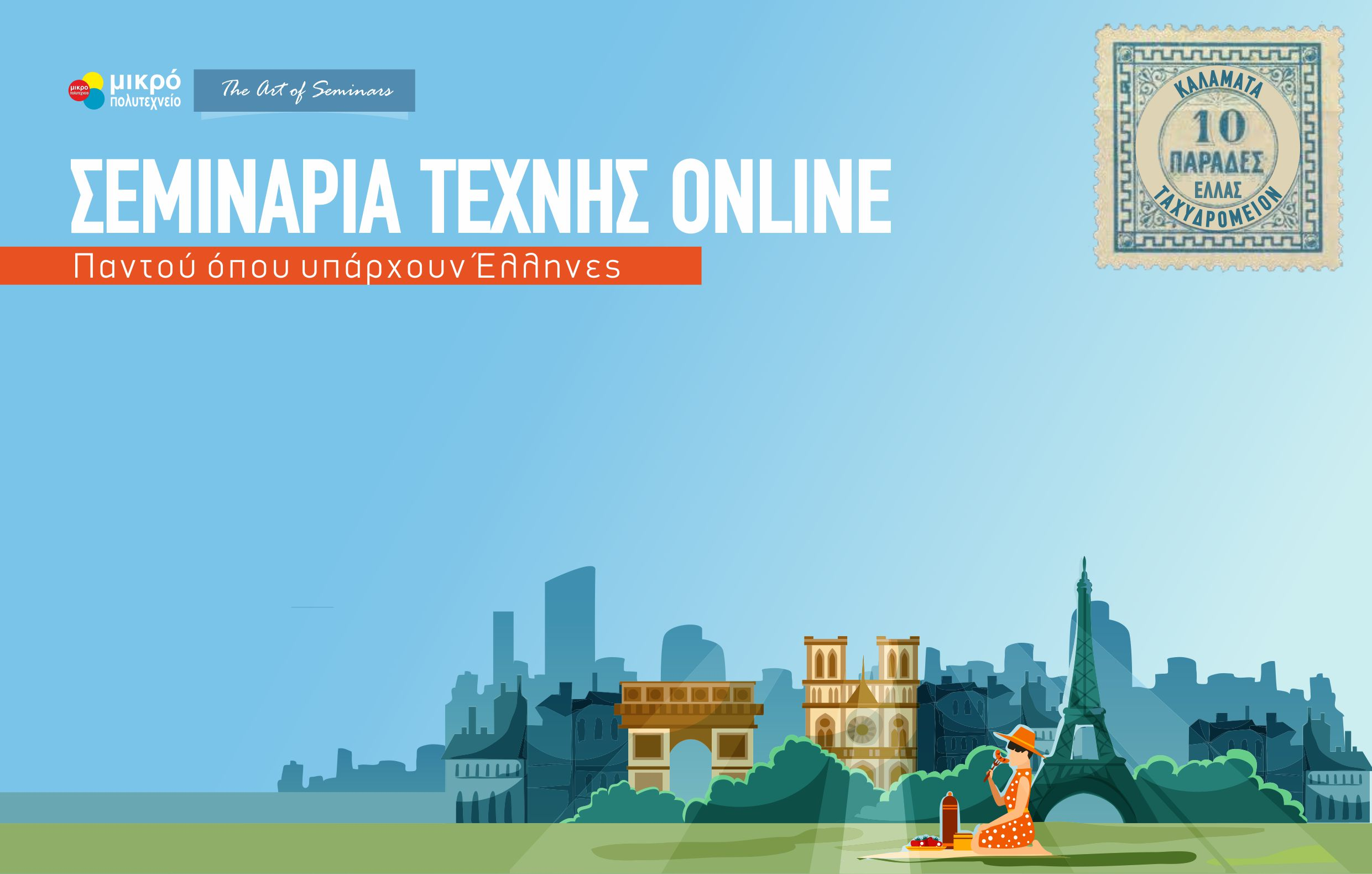 seminaria texnis online 2021