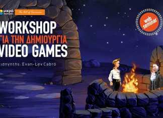 seminario video games
