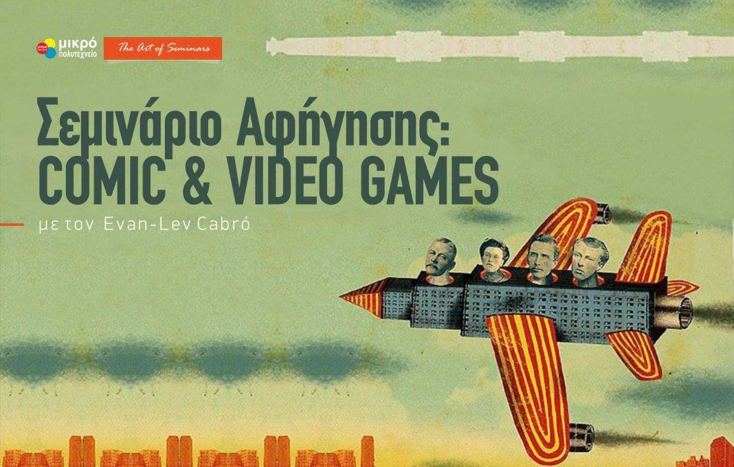 seminario-comics-videogames