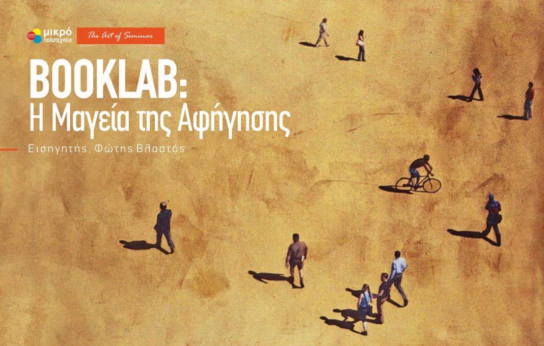 seminario-dimiourgikis-grafis-booklab