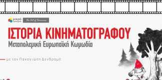 seminario-istorias-kinimatografou