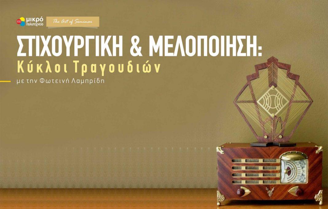 seminario-stixourgikis