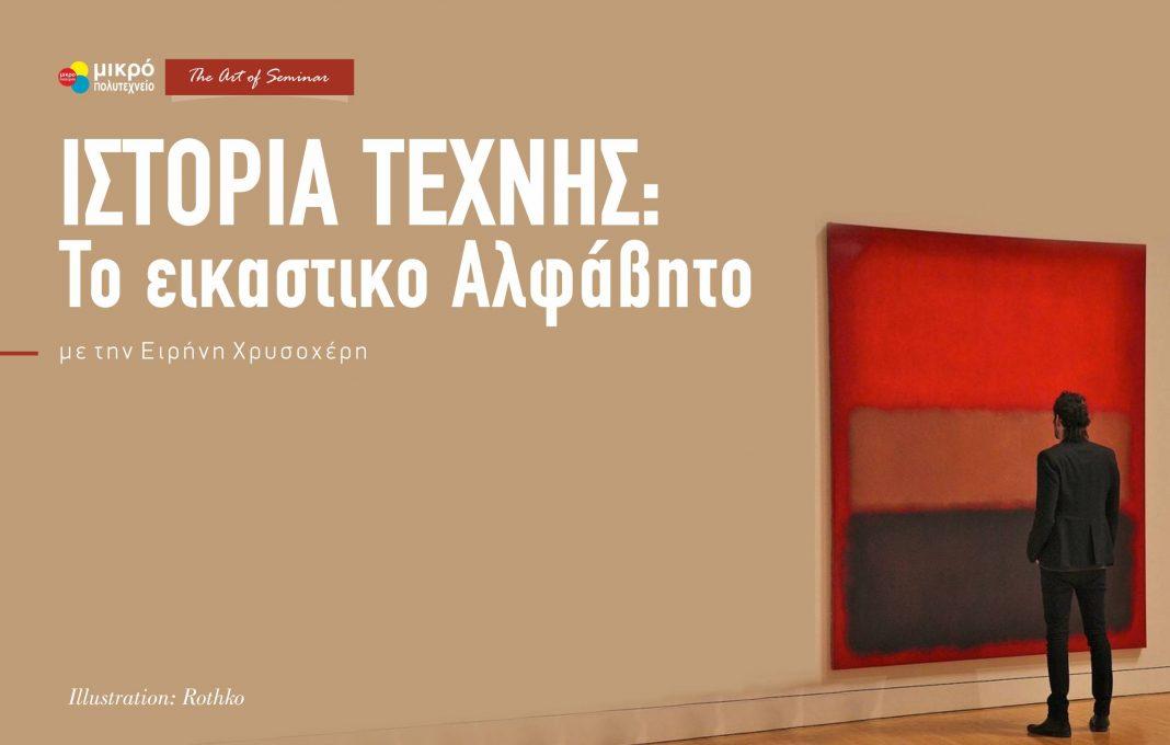 seminario-istorias-texnis
