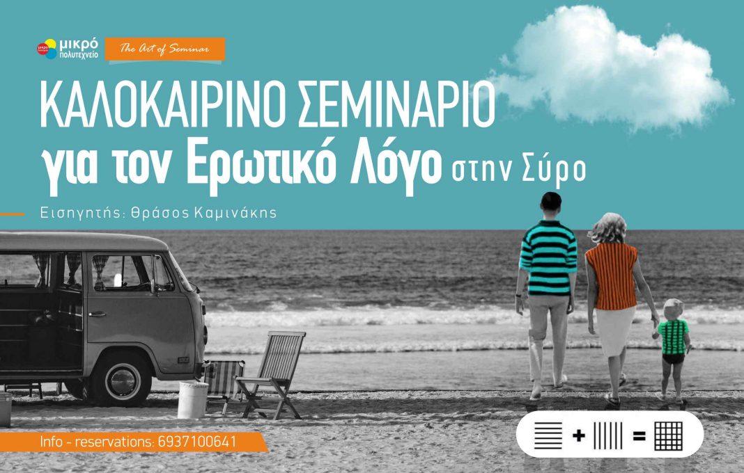 seminario-grafis-syros