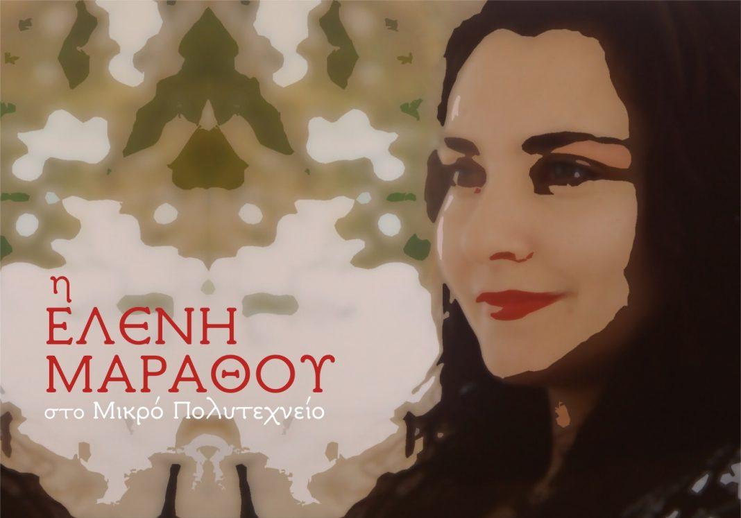 eleni-marathou