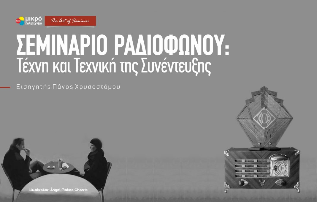 seminario-radiofonou-texniki-synenteyxis