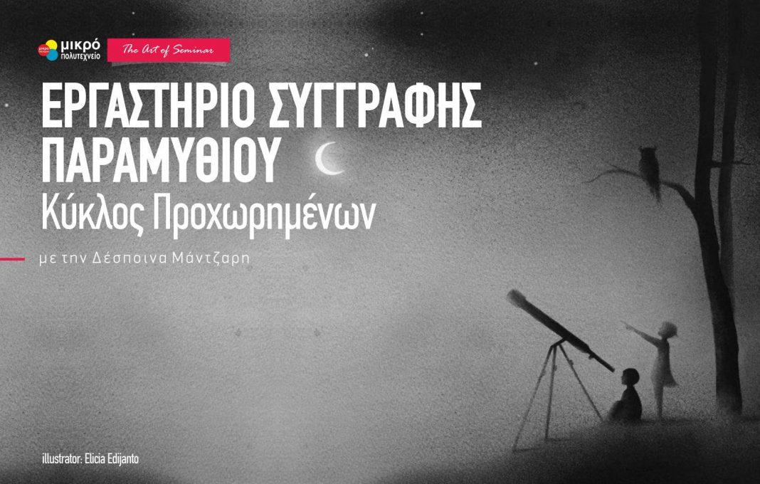 seminario-syggrafis-paramythiou